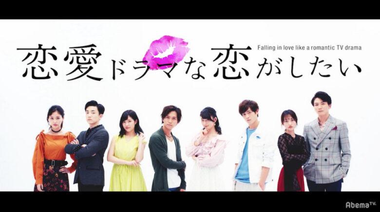【恋愛ドラマな恋がしたい】りぽぽ(三秋里歩)とはっしーの恋の行方はどうなる?