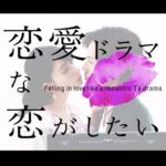 【恋愛ドラマな恋がしたい】第7話あらすじ!ネタバレ!主演ペアは誰?!