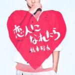 橋本裕太の新曲【恋人になれたら】でダンス!相手の女性は誰?ドラ恋とコラボ!