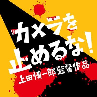 カメラを止めるな!は和田亮一作品のパクリ?プロフィールや経歴は?