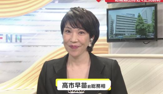 日本記者クラブが「高市外し」するのはなぜ?マスコミに嫌われる理由は?