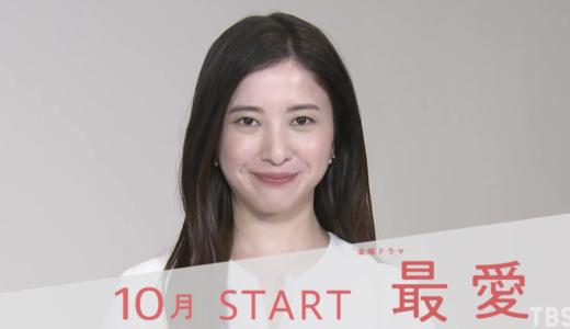 「最愛」ロケ地マップまとめ!吉高由里子が自転車に乗る坂は富山南砺市のどこ?