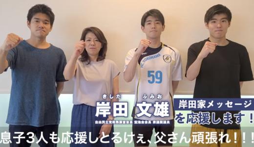 【画像】岸田裕子夫人が美人で若い頃は美男美女!3人息子もイケメンで美形家族